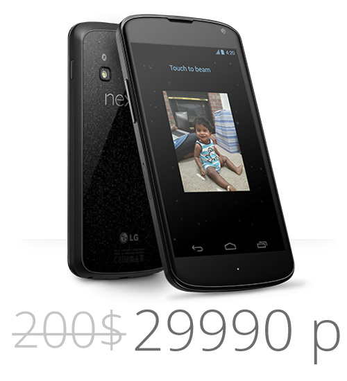 Nexus 4 price rub