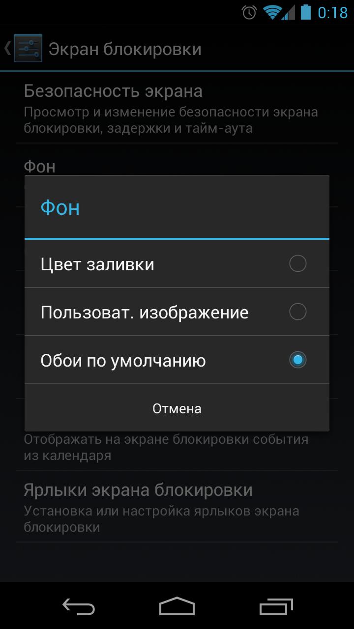 Не Меняются Обои На Экране Блокировки Андроид