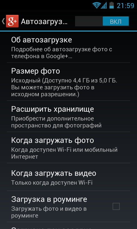 Screenshot_2012-12-14-21-59-11