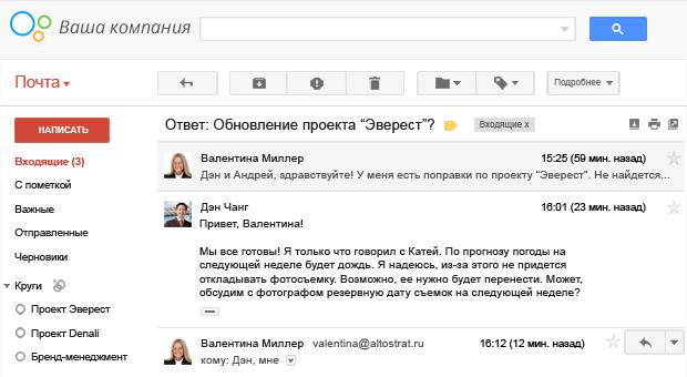screenshots_googlemail_1