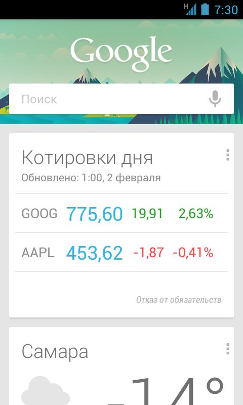 Screenshot_2013-02-02-07-30-51