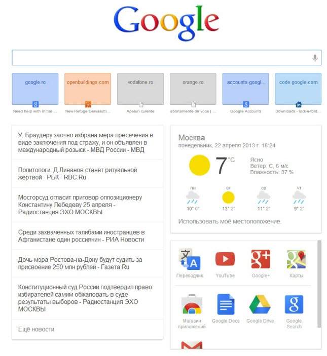 google now chrome extension