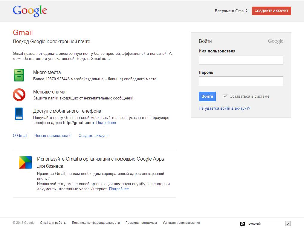 Gmail ru