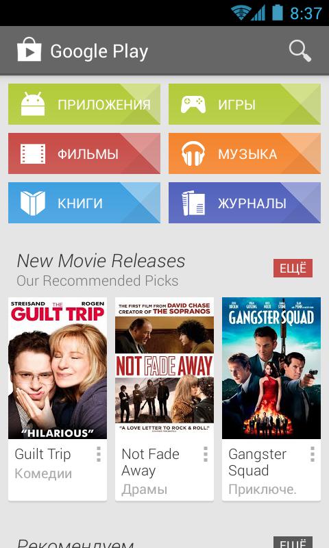 Google Play 4.1.6