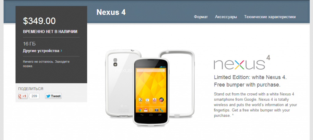 Nexus 4 white sold