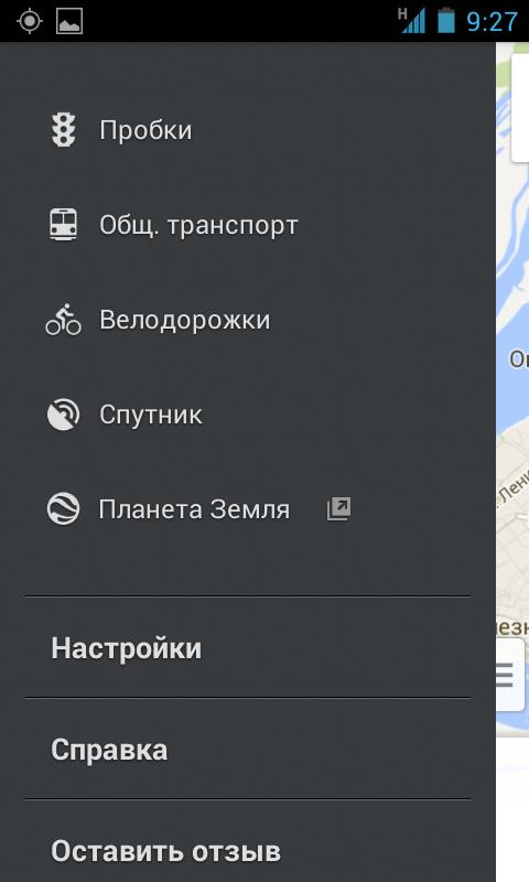 Screenshot_2013-07-10-09-27-32