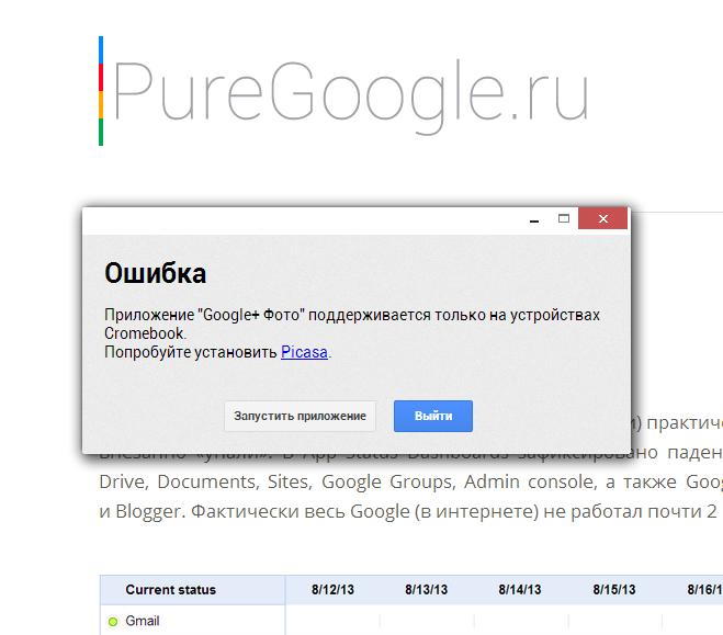 Googlepluserror