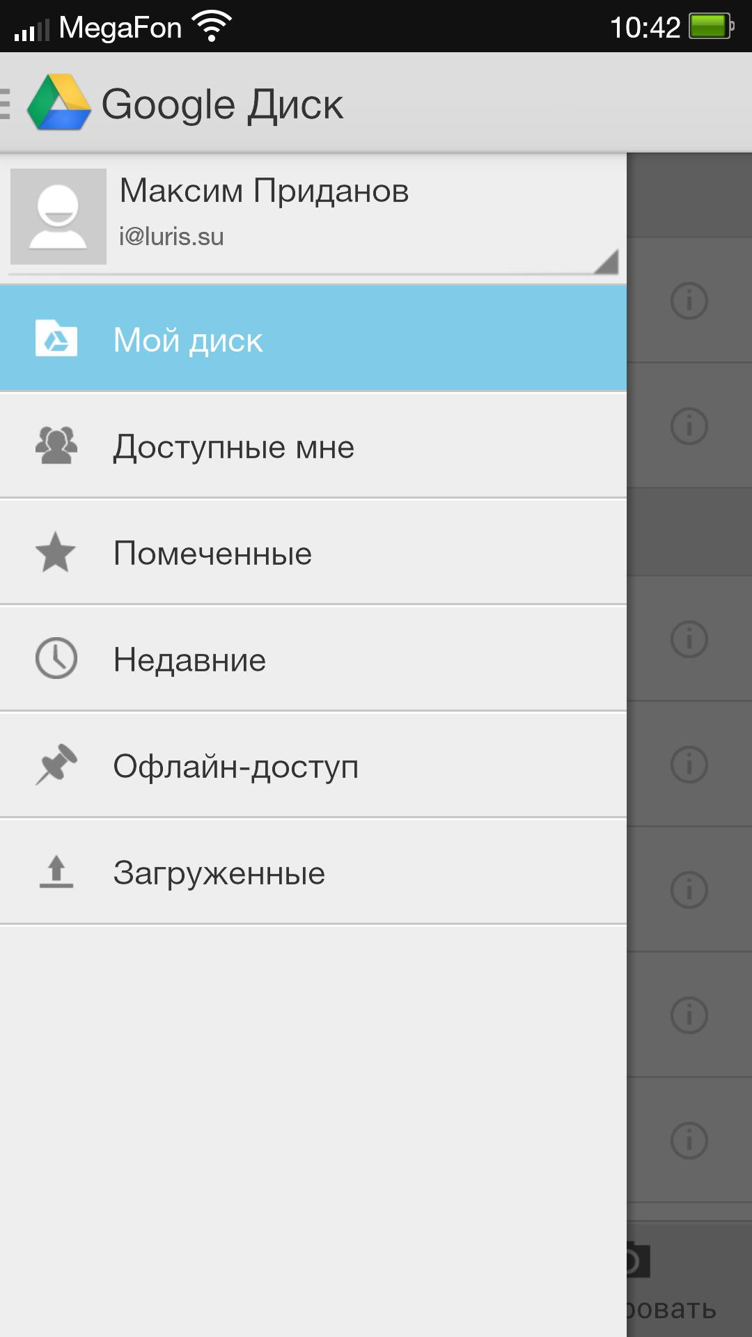 Screenshot_2013-09-12-10-42-17