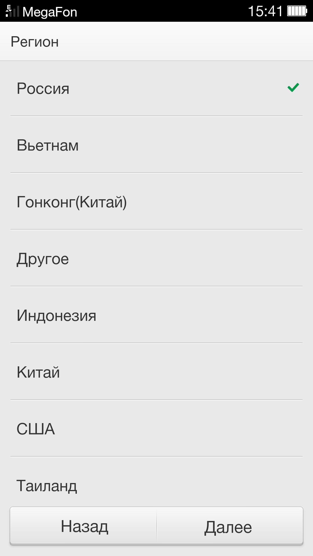 Screenshot_2013-10-19-15-41-42