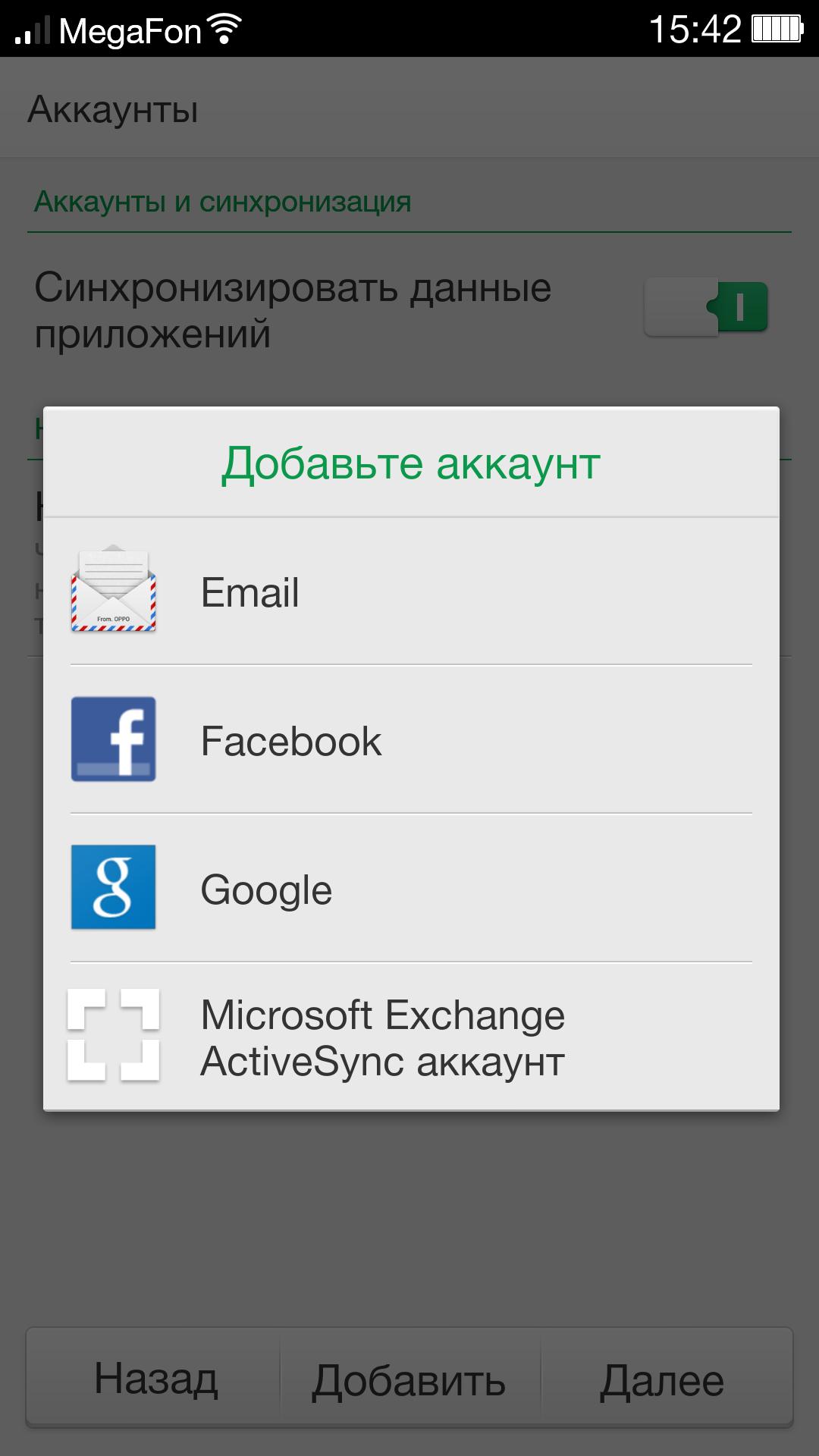 Screenshot_2013-10-19-15-42-23