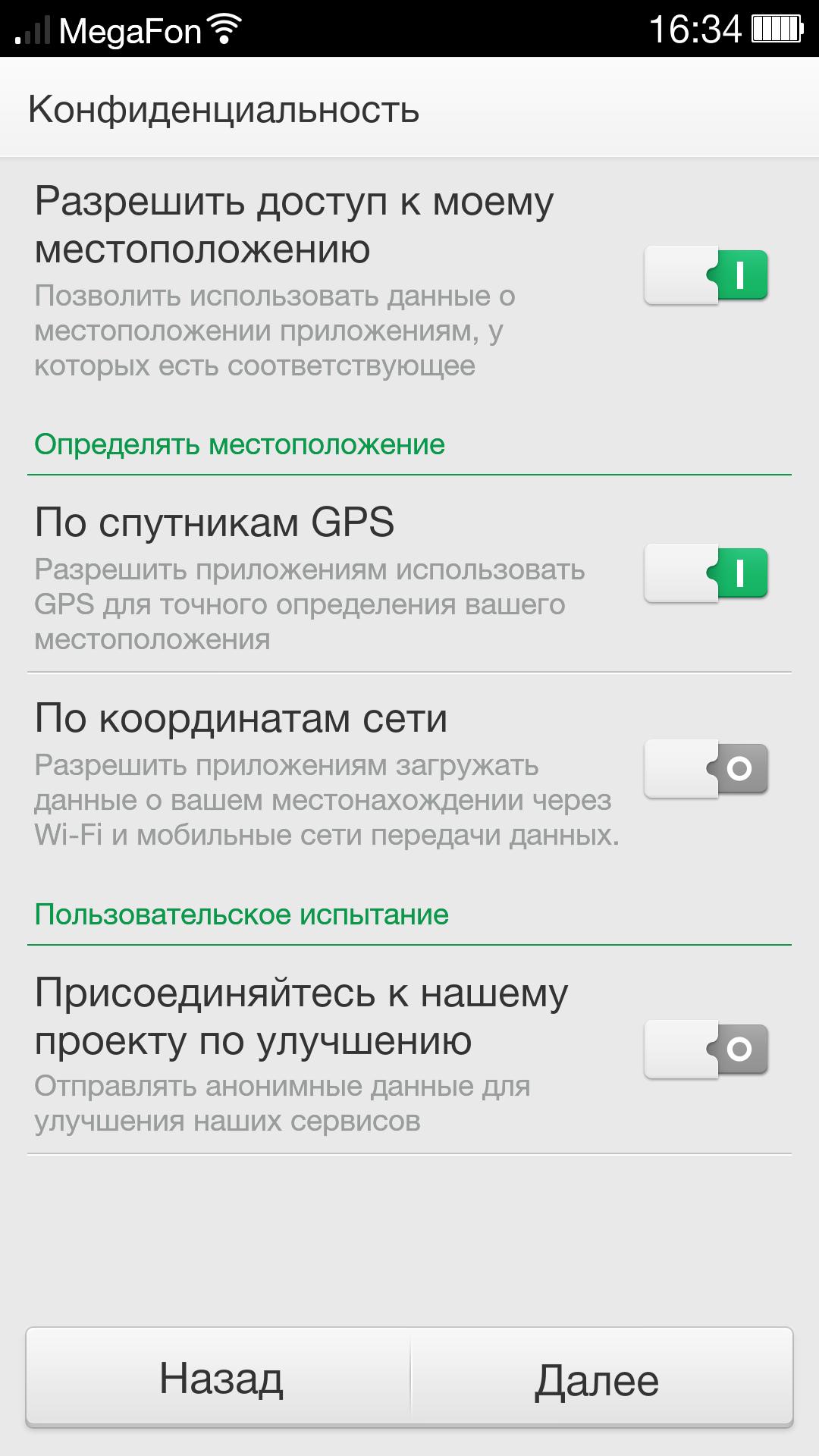 Screenshot_2013-10-19-16-34-22