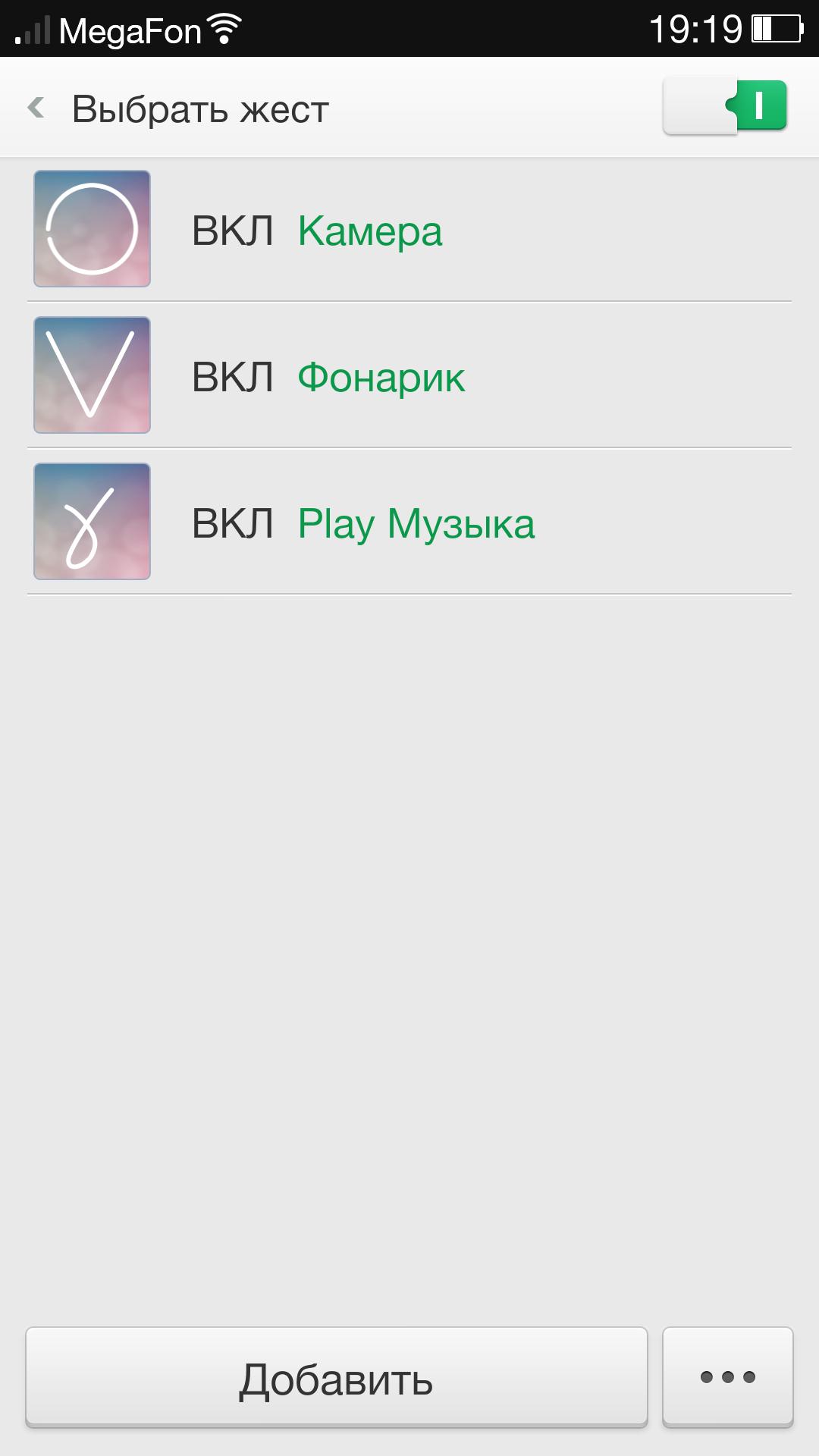 Screenshot_2013-10-26-19-19-00