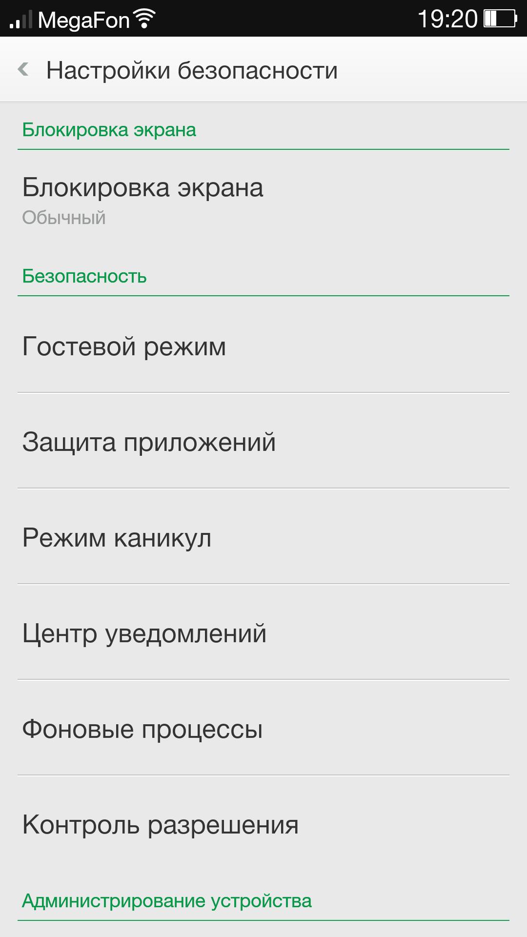 Screenshot_2013-10-26-19-20-19