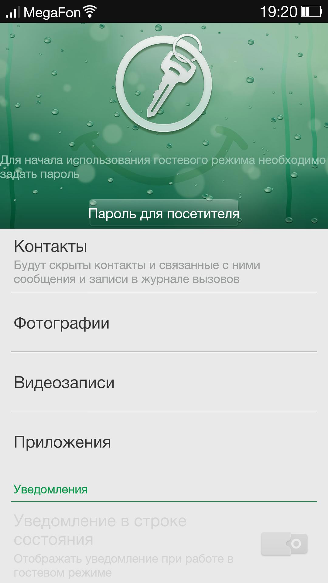 Screenshot_2013-10-26-19-20-33
