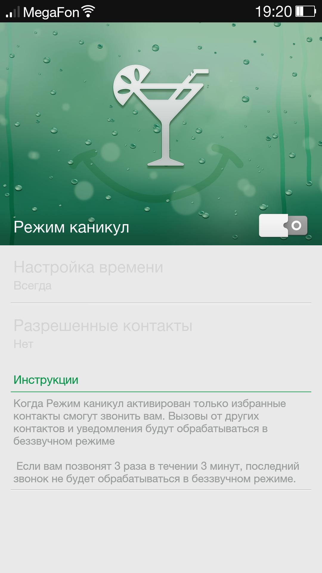 Screenshot_2013-10-26-19-20-53