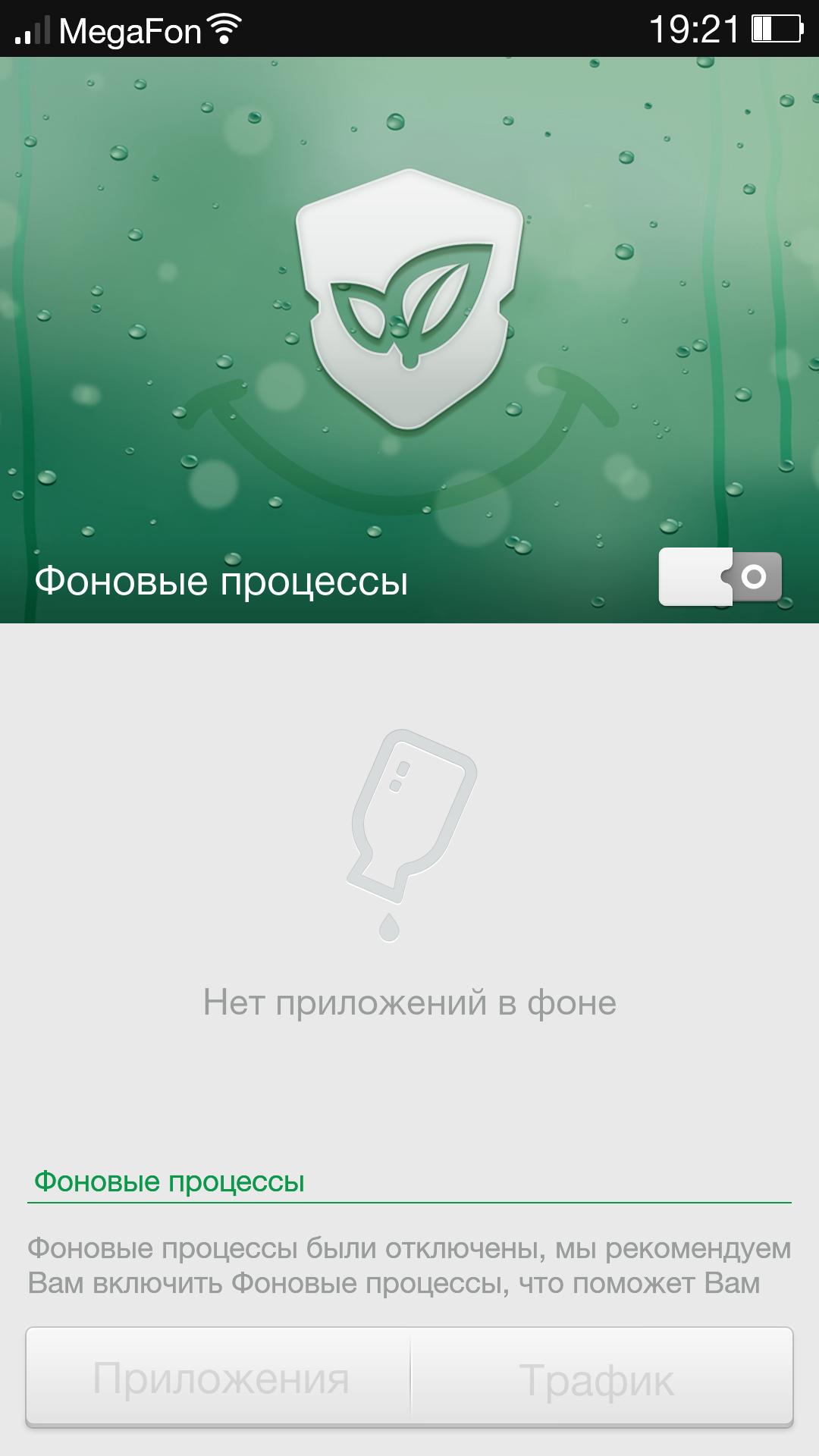 Screenshot_2013-10-26-19-21-17
