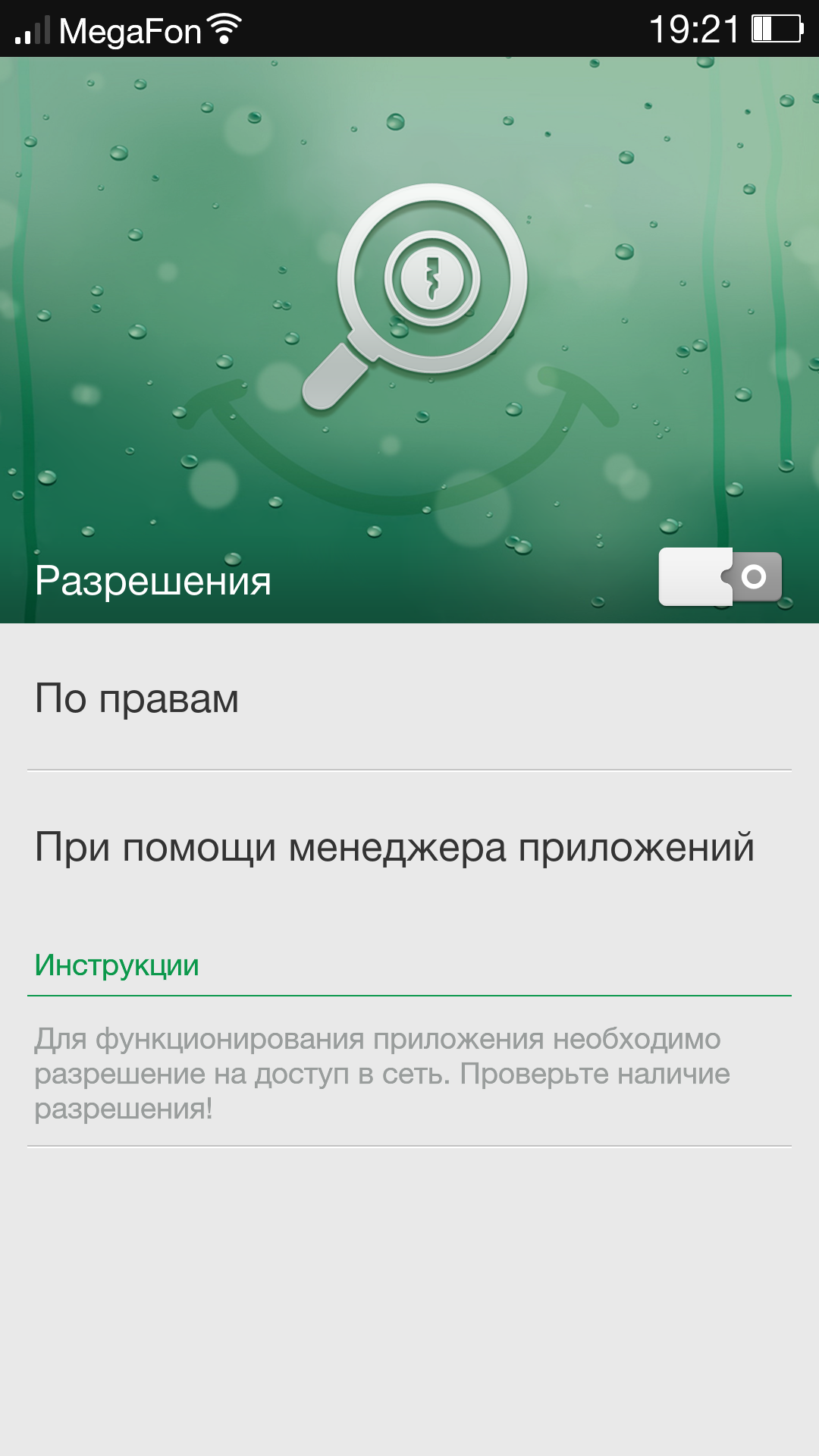 Screenshot_2013-10-26-19-21-24