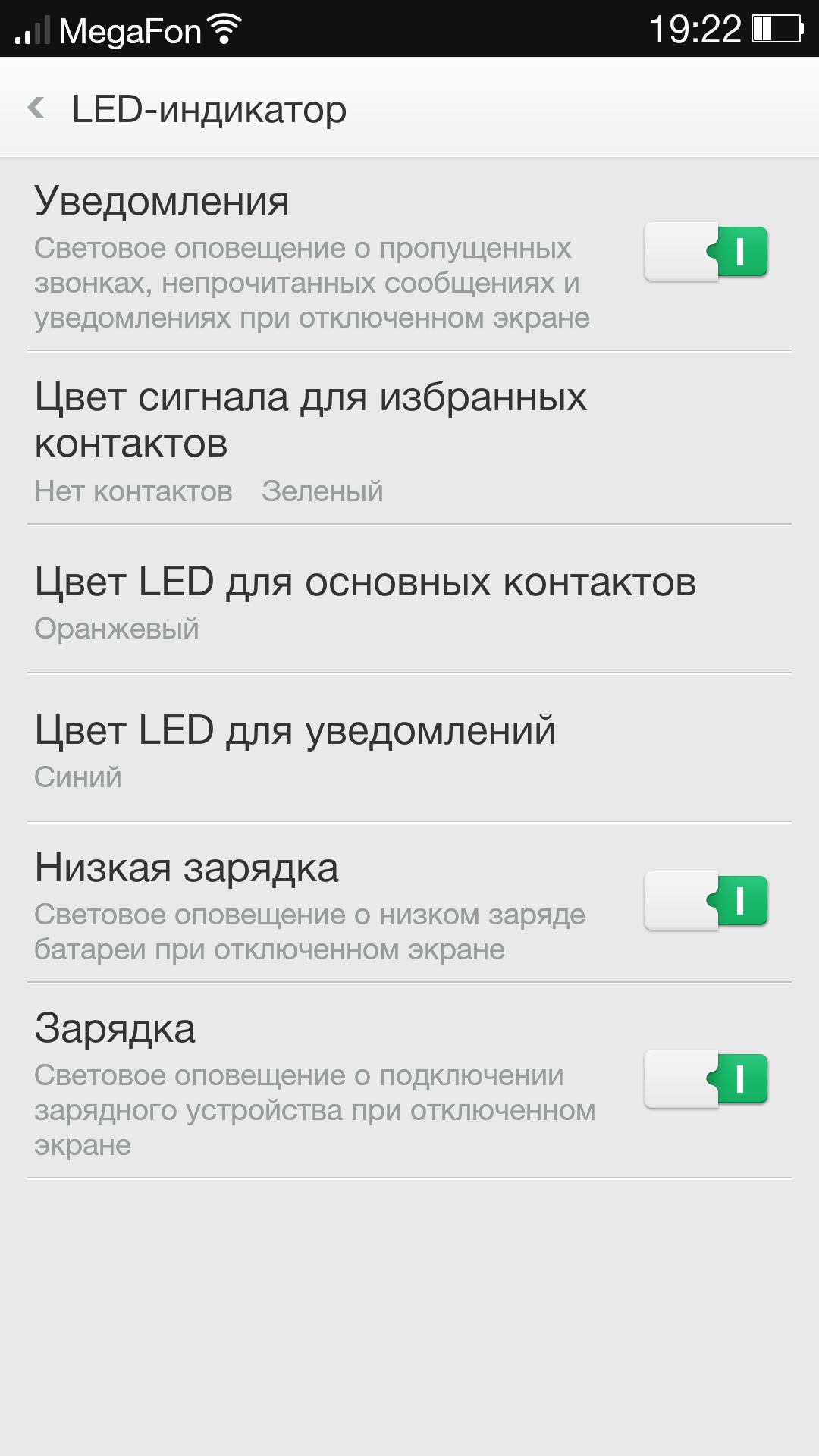 Screenshot_2013-10-26-19-22-14