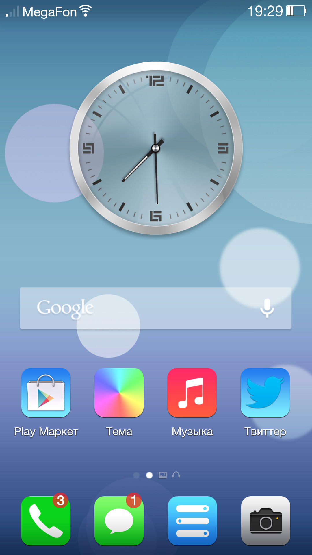 Screenshot_2013-10-26-19-29-41