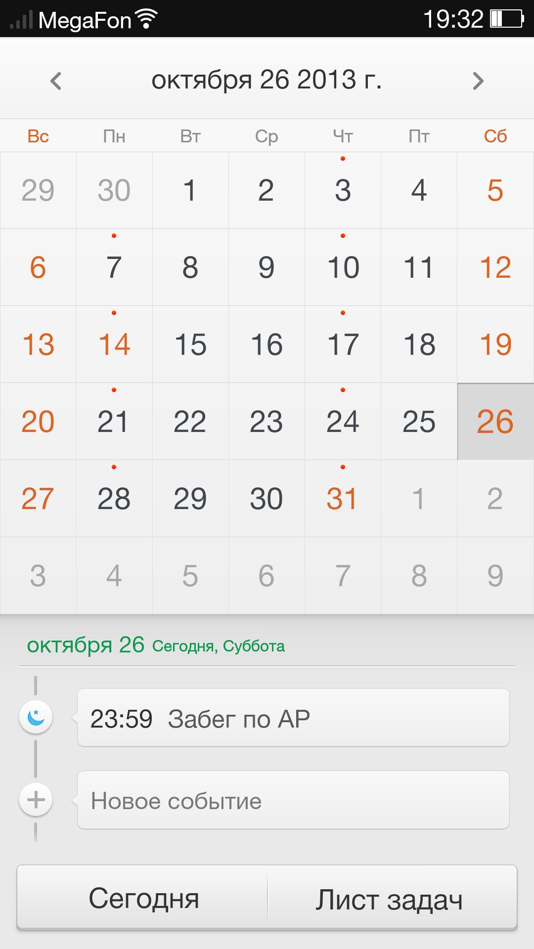Screenshot_2013-10-26-19-32-01