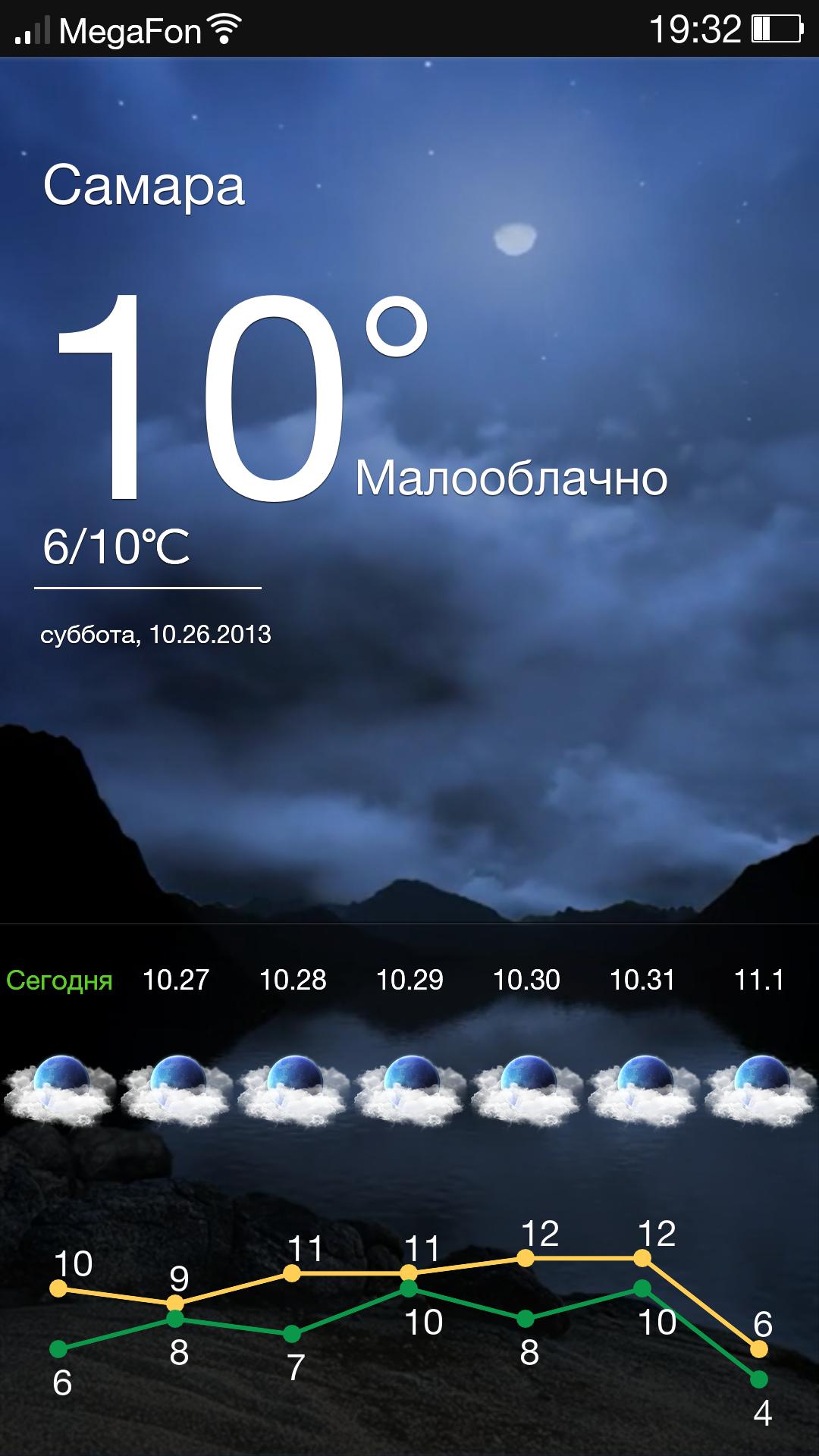 Screenshot_2013-10-26-19-32-24