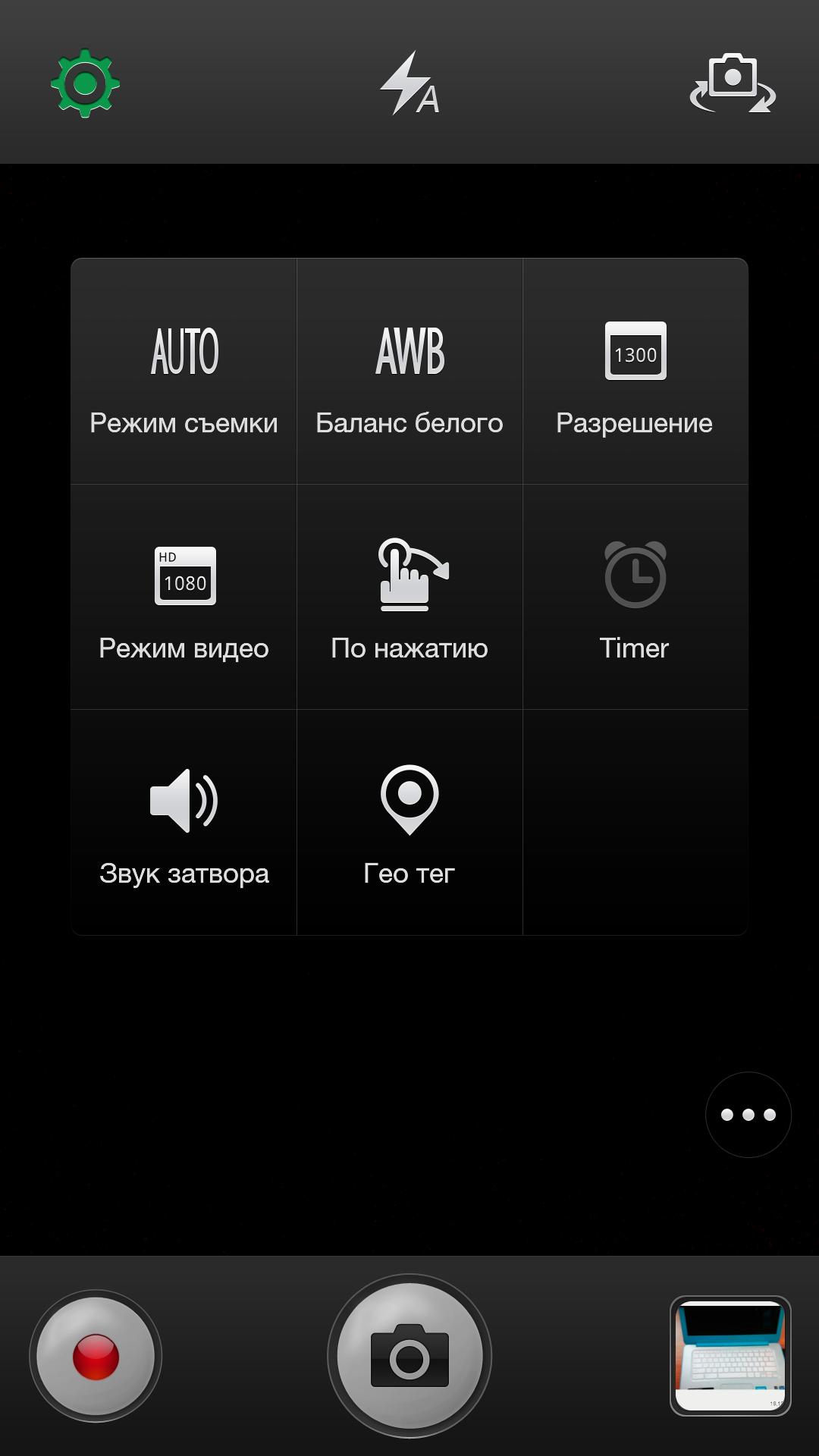 Screenshot_2013-10-26-19-35-53
