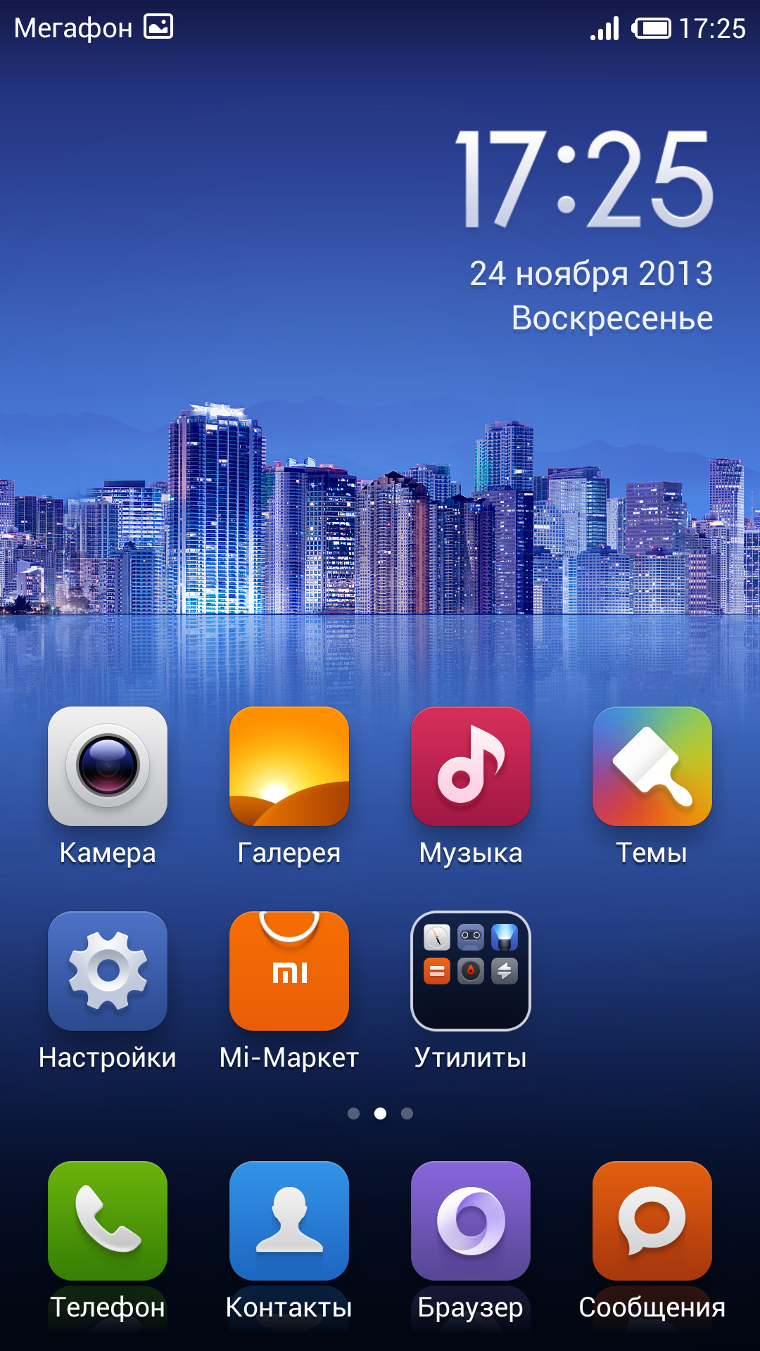 Screenshot_2013-11-24-17-25-56