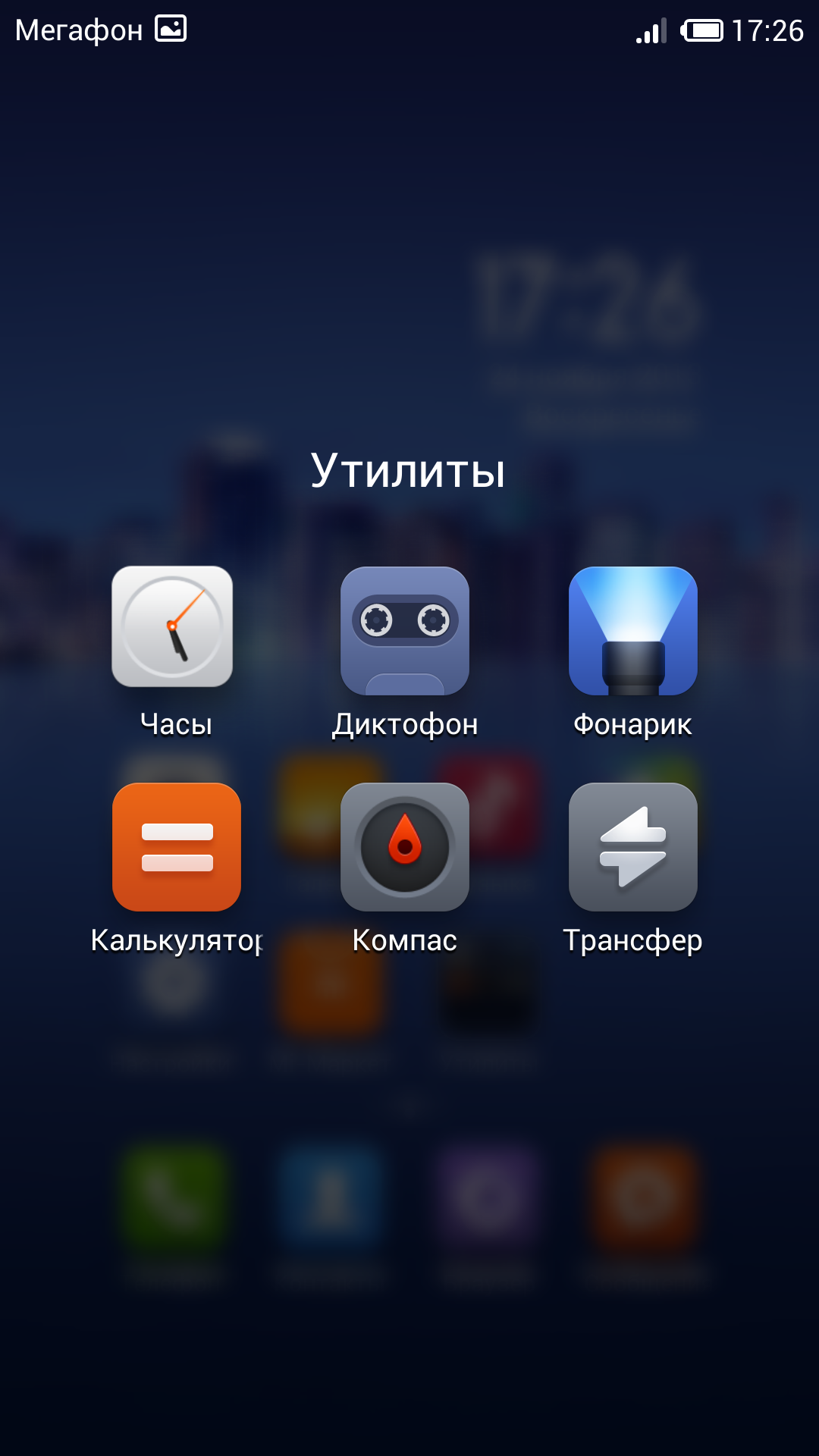 Screenshot_2013-11-24-17-26-08