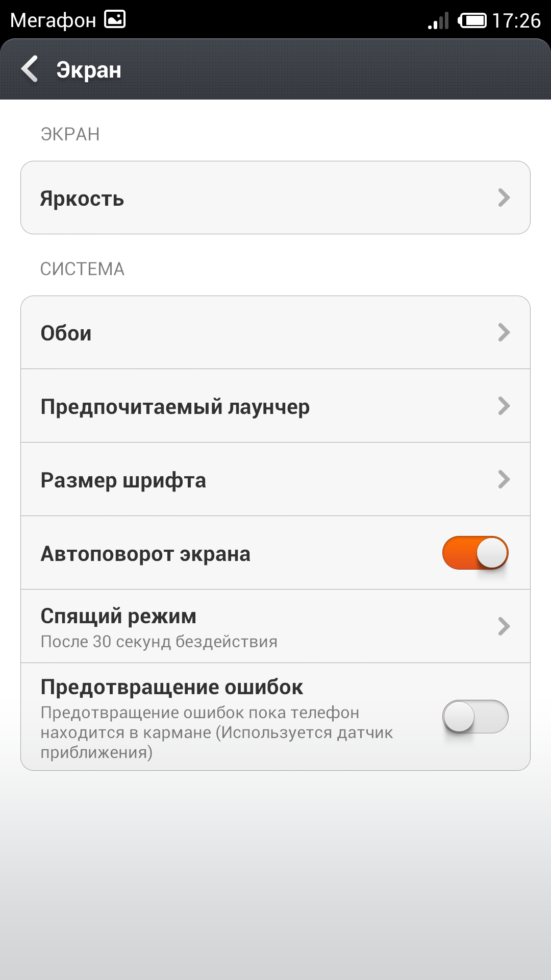 Screenshot_2013-11-24-17-26-41