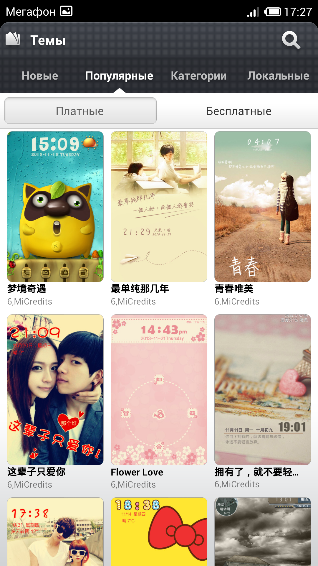 Screenshot_2013-11-24-17-27-24