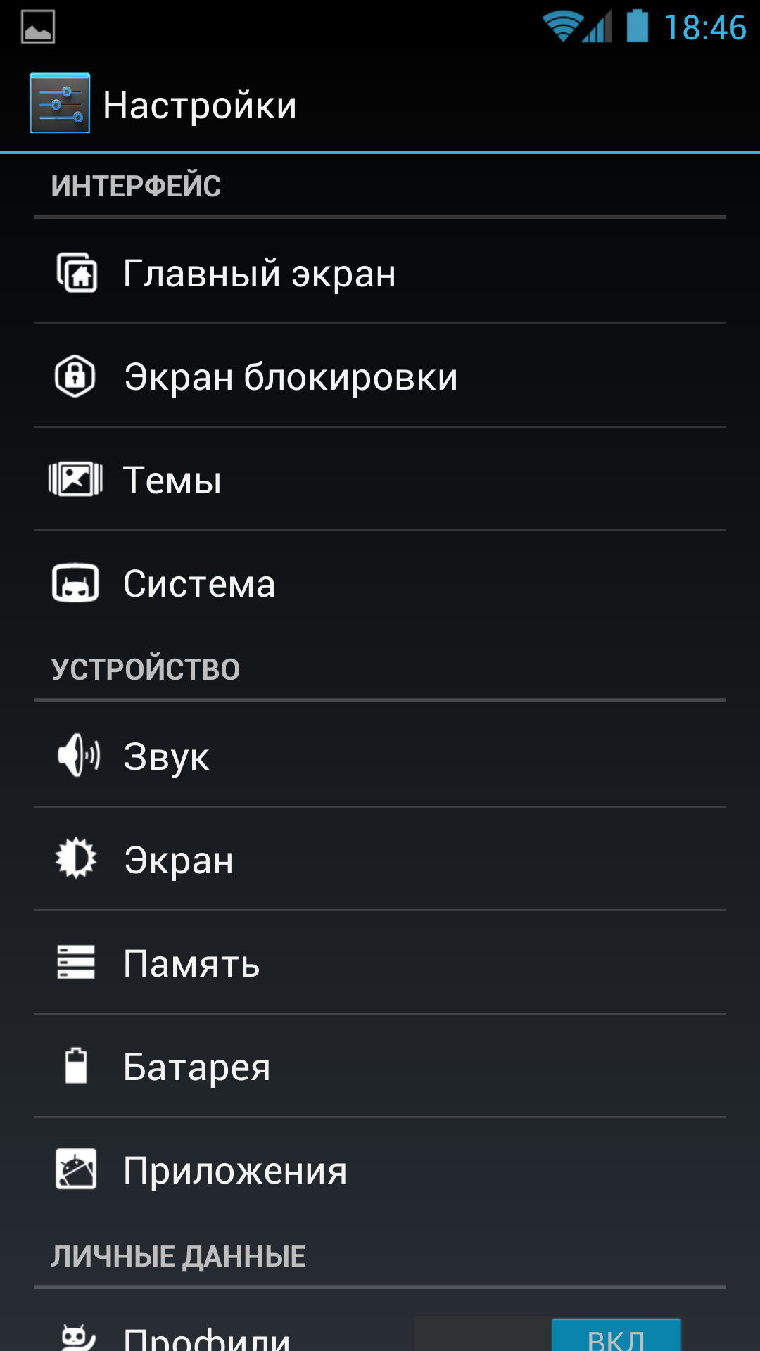 Screenshot_2013-11-25-18-46-42