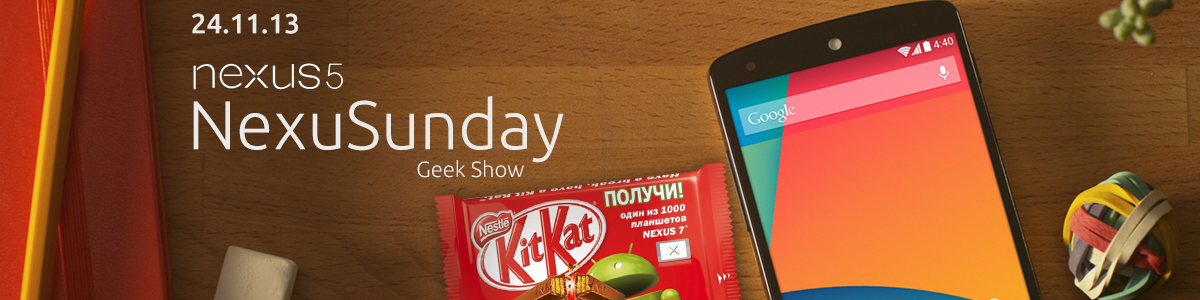 nexus 5 NexuSunday geek show