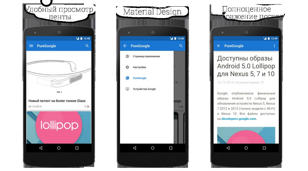 PureGoogle-app1