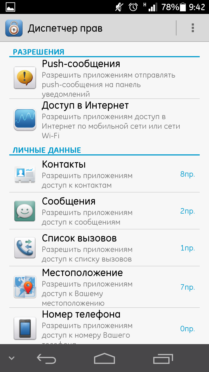 Screenshot_2013-11-20-09-42-24