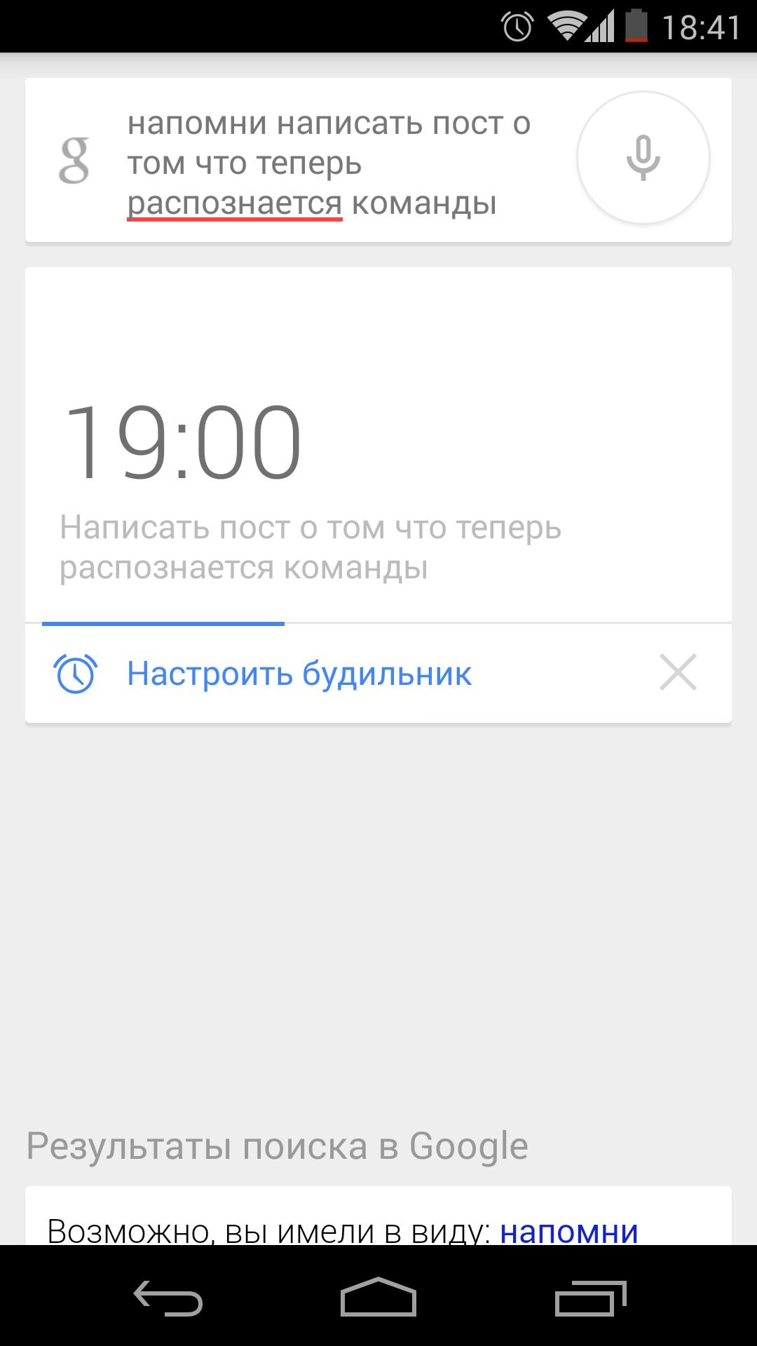 Screenshot_2013-12-11-18-41-09