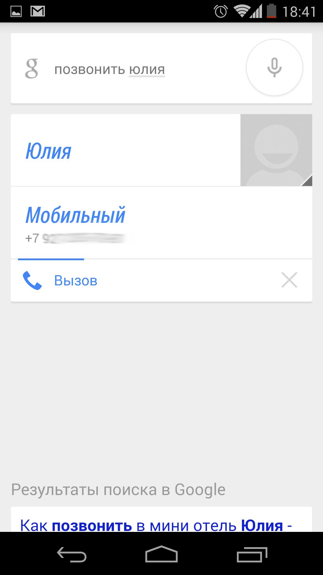 Screenshot_2013-12-11-18-41-49