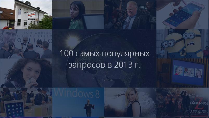 Zeitgest 2013