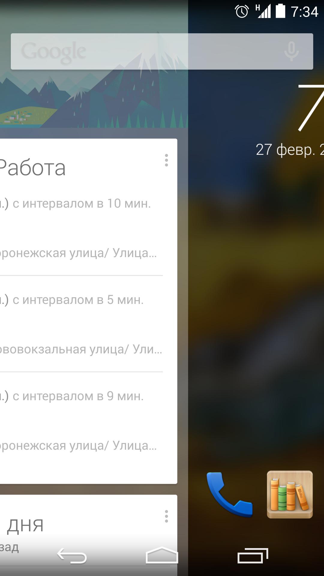 Screenshot_2014-02-27-07-34-52