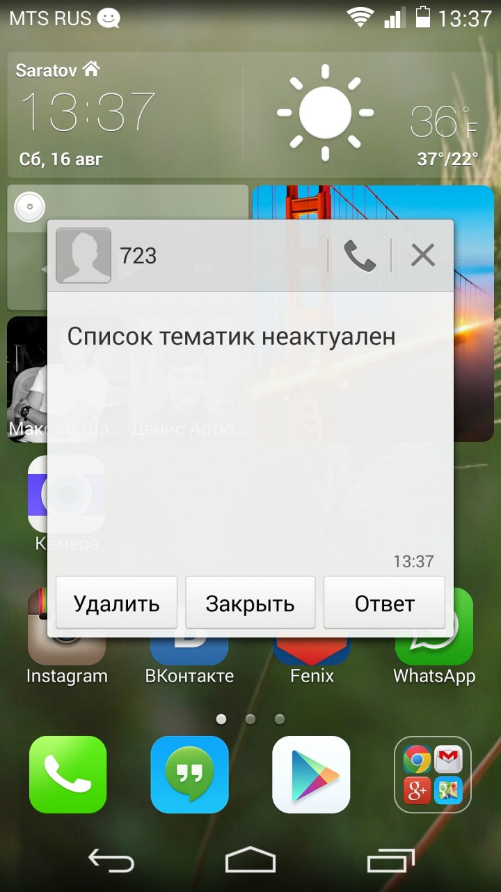 Screenshot_2014-08-16-13-37-31