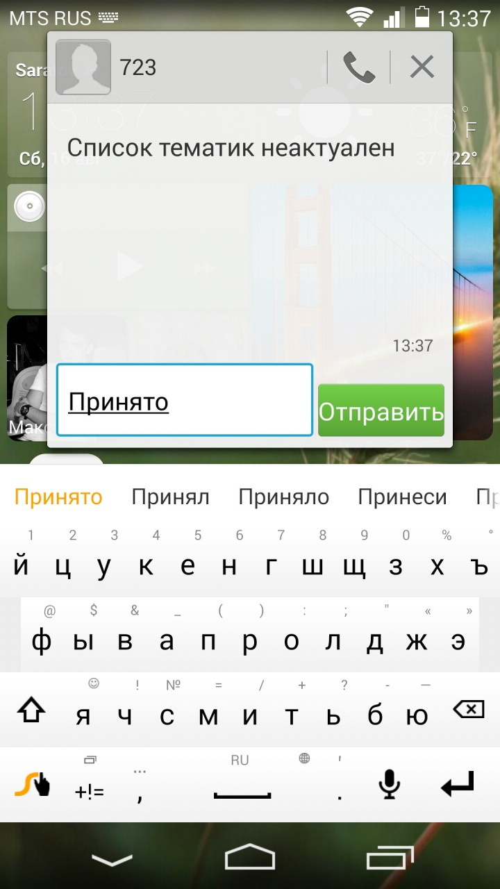 Screenshot_2014-08-16-13-37-50
