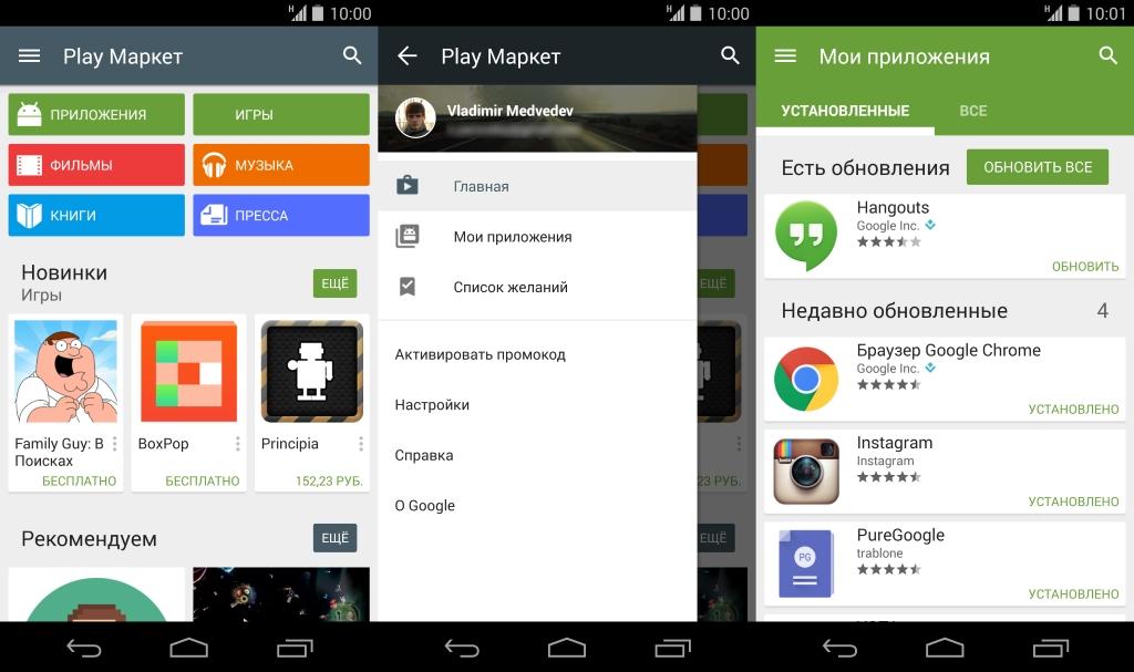 google_play_5