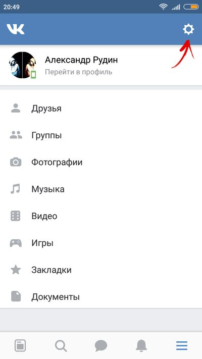 vk app android