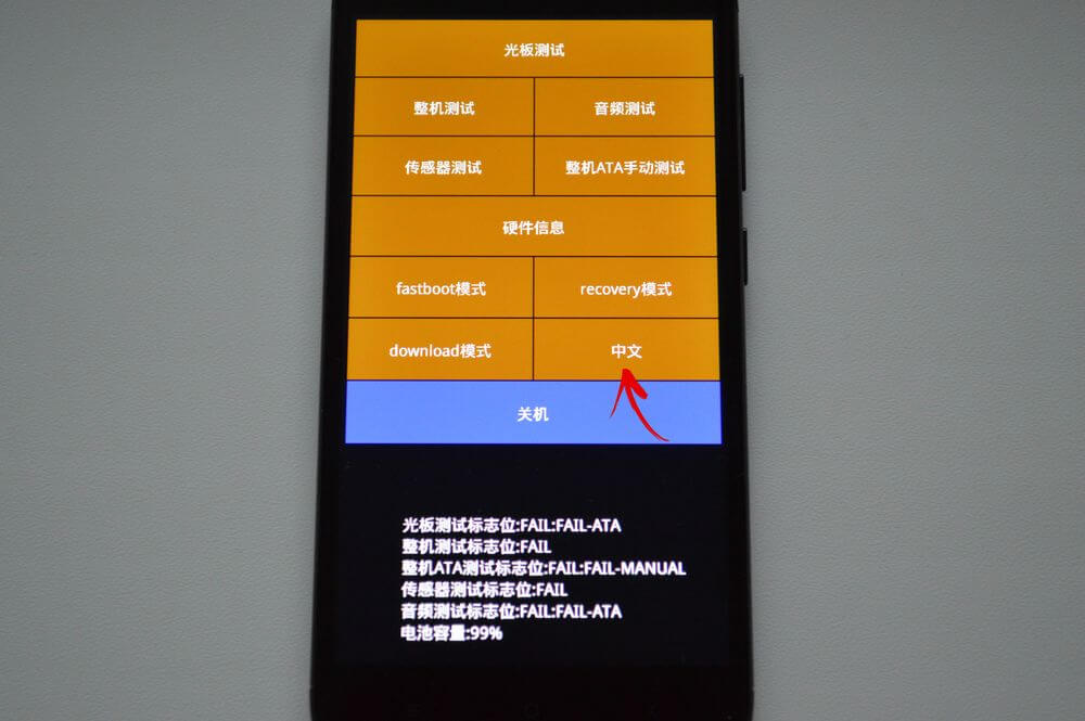 change language xiaomi recovery