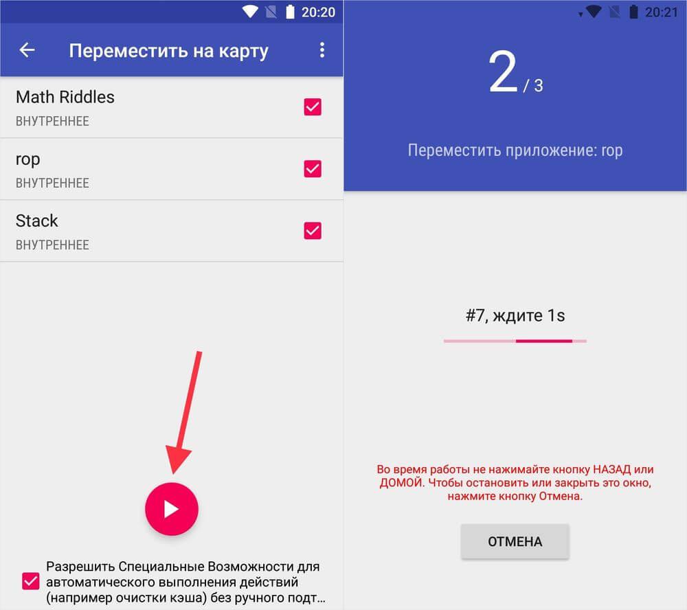appmgr III (app2sd)