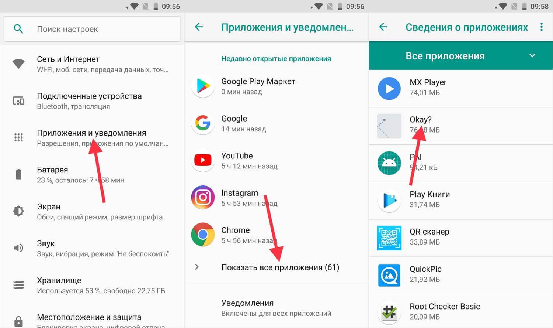 сведения о приложениях android