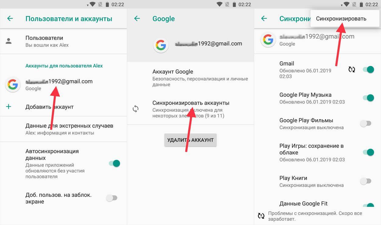синхронизация аккаунта google