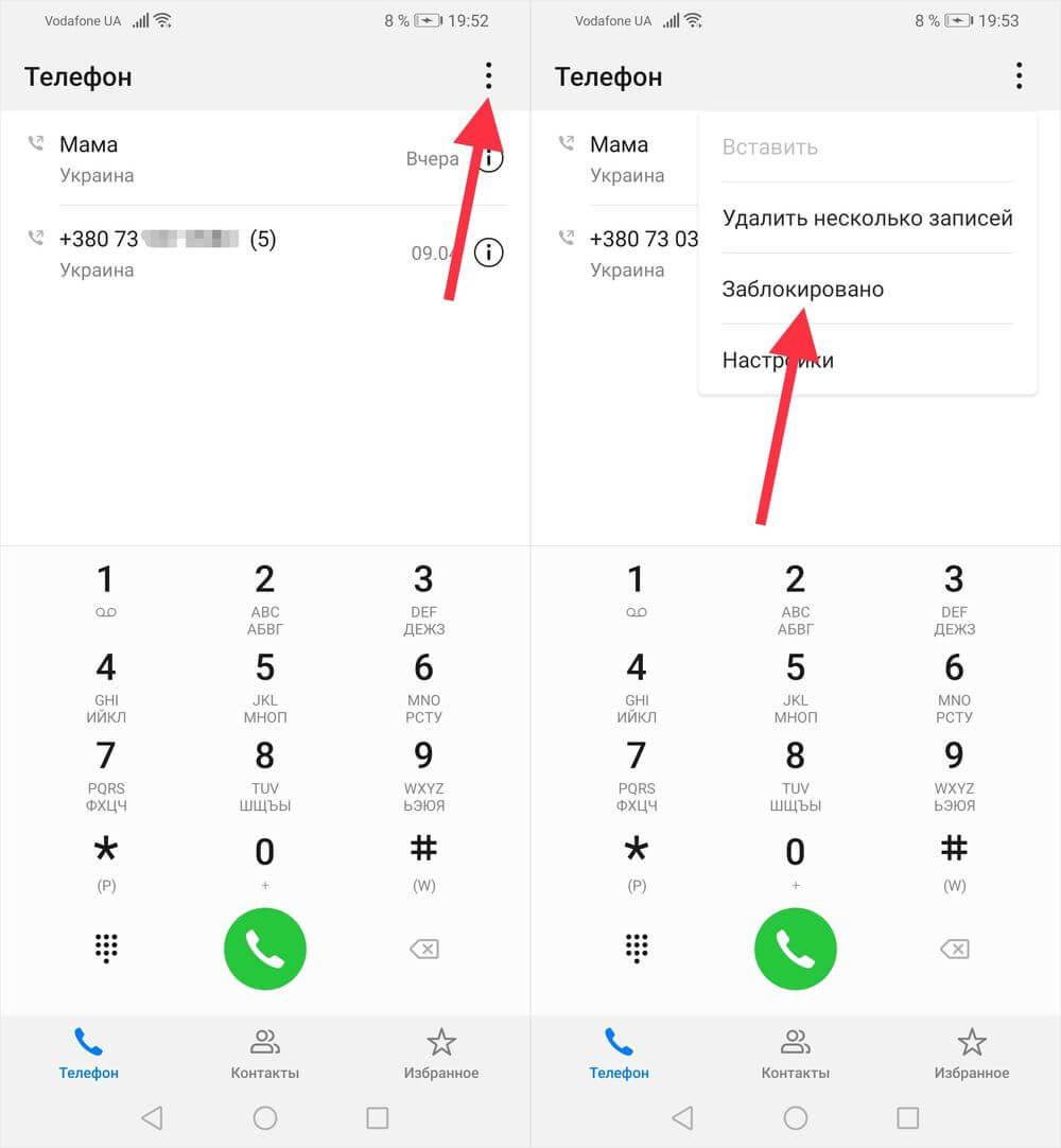 как открыть раздел заблокировано через приложение телефон