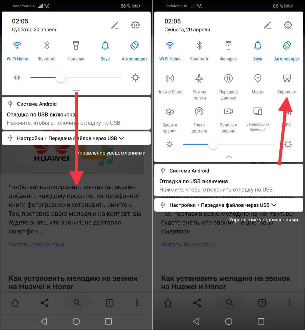 кнопка скриншот на панели быстрых настроек emui