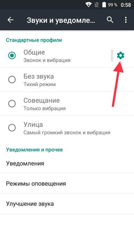 звуковые профили android
