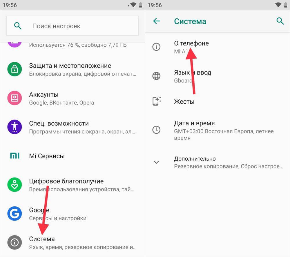 раздел о телефоне в настройках на android